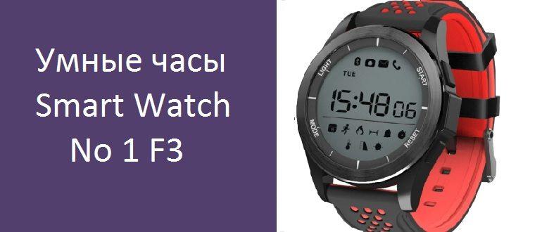 Умные часы Smart Watch No 1 F3