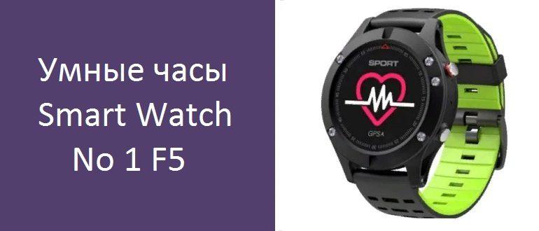 Умные часы Smart Watch No 1 F5
