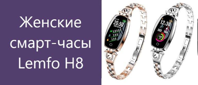 Женские смарт-часы Lemfo H8