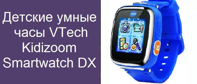 Детские Умные часы VTech Kidizoom Smartwatch DX